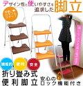 【送料無料】脚立折り畳み式脚立XS-3段式、脚立、はしご、踏み台、作業台、ホームステップ、ふみだい梯子きゃたつ洗車台大掃除3段脚立