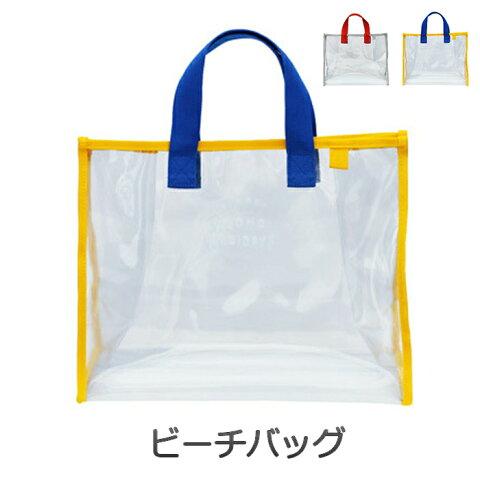ビーチバッグ クリア トートバッグ プールバッグ ビニールバッグ 透明 肩がけバッグ マチあり PVC レディース キッズ 子ども用 水泳バッグ スイミング