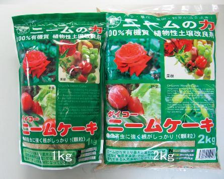 用土・肥料, 肥料  1kg 2