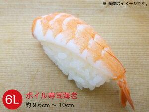冷凍バナメイボイル寿司えび 165グラム(20尾入) 6Lサイズ(約9.6cm〜10cm) 海老 蝦 shrimp すし 鮨 お刺身 おさしみ 寿司ダネ