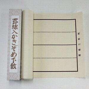 【書初め】 半紙三枚判用 下敷...