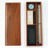 細字用 大人の書道セット 『凪』 7点 携帯にも最適 『細筆 墨 硯 文鎮 筆置き 水滴 硯箱』 書道用品