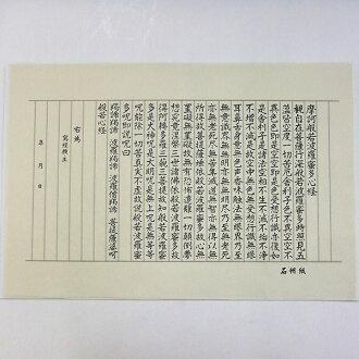"""[抄写佛经] 抄写佛经表格石头州报纸20种""""抄写佛经用品描般若心经过"""