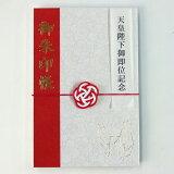 【限定販売】 天皇陛下御即位記念 御朱印帳 梅 「令和 和紙 蛇腹 ノート 新元号」