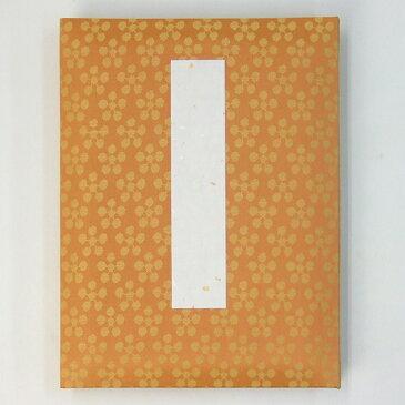 芳名録 上紡表紙 (5行罫)茶 フリー式 『芳名帳 結婚式 披露宴 発表会 展示会 展覧会 ゲストブック 和紙 和風』
