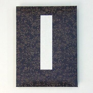 芳名録 上紡表紙 (5行罫)紺 フリー式 『芳名帳 結婚式 披露宴 発表会 展示会 展覧会 ゲストブック 和紙 和風』