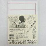 【墨運堂】 中字三体 般若心経 写経用紙 半紙判 写し書き 30枚 24662