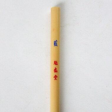 【送料無料】書道小筆「藍」900円