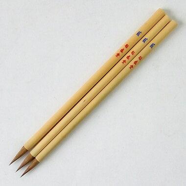 【送料無料】書道小筆「藍」3本セット2475円