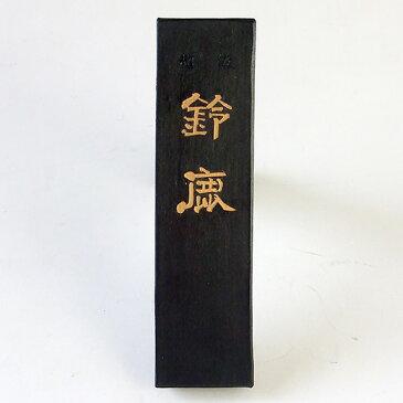 【鈴鹿墨 進誠堂】 菜種油煙墨 鈴鹿 5丁型 漢字作品用 『固形墨 書道用品』