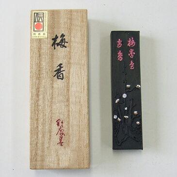 【鈴鹿墨 進誠堂】 油煙墨 梅香 3丁型 漢字・仮名用 『固形墨 書道用品』 ギフト