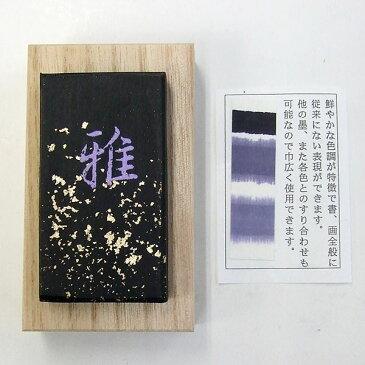 【鈴鹿墨 進誠堂】 色の墨 雪月風花 2丁型 『固形墨 書道用品』