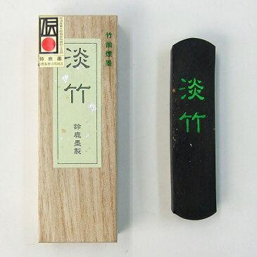 【鈴鹿墨 進誠堂】 竹油煙墨 淡竹 2丁型 (中〜超淡墨作品用) 『固形墨 書道用品』