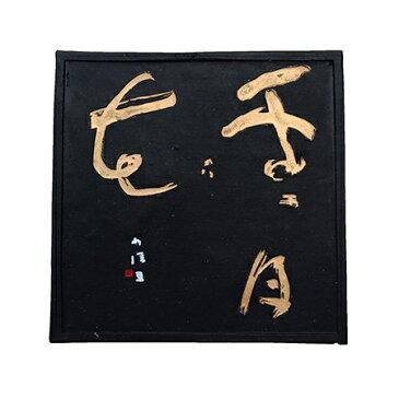 【鈴鹿墨 進誠堂】 生松 松煙墨 雪月花 10丁型 『固形墨 書道用品』