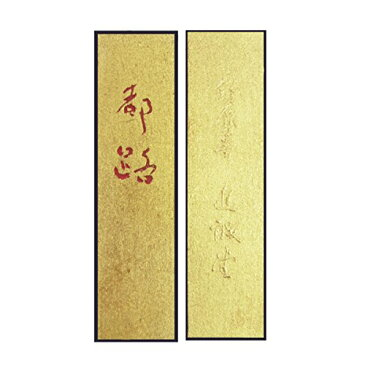 【鈴鹿墨 進誠堂】 葡萄油煙 都路 とぅーじー 2丁型 『固形墨 書道用品』 送料無料
