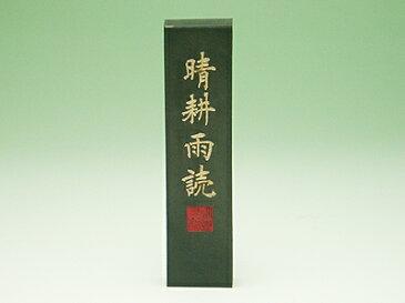 【鈴鹿墨 進誠堂】 純松煙墨 晴耕雨読 4丁型 (書画全般) 『固形墨 書道用品』 送料無料