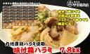 1308【送料無料】味付鶏ハラミ 7.8kg(300g×26袋) 味付鶏ハラミ 鶏ハラミ ハラミ はらみ 九州産 鶏 焼肉 BBQ バーベキュー お歳暮 お中元