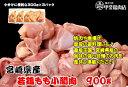 4302【送料無料】宮崎県産若鶏もも小間肉 900g 鶏もも...