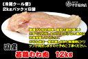 4402【送料無料】国産若鶏むね肉 12kg 鶏むね肉 むね 業務用 行楽 鍋 カレー シチュー B...