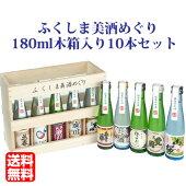 日本酒飲み比べセットふくしま美酒めぐり桐箱10本入セット180ml×10本