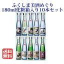 日本酒 飲み比べセット ふくしま美酒めぐり化粧箱入り10本セ...