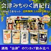 会津みちのく酒紀行ワンカップセット180ml×5本