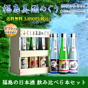 日本酒 飲み比べセット ふくしま美酒めぐり 桐箱6本入セット 180ml×6本