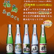 日本酒 飲み比べセット ふくしま美酒めぐり 化粧箱入り5本セット 180ml×5本