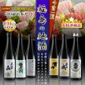 今宵一献!福島の地酒6本セット500ml×6本