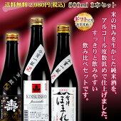 今宵一献福島の地酒純米酒3本セット500ml×3本