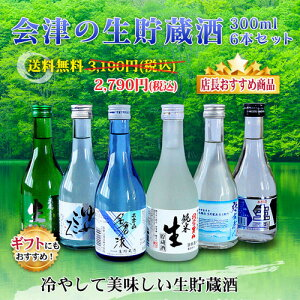 会津の生貯蔵酒飲み比べ6本セット300ml×6本【