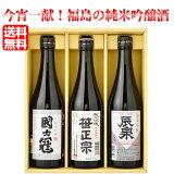 日本酒 飲み比べセット 今宵一献 福島の地酒純米吟醸3本セット 500ml×3本