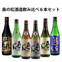 日本酒 飲み比べセット 奥の松酒造飲み比べ6本セット 720...