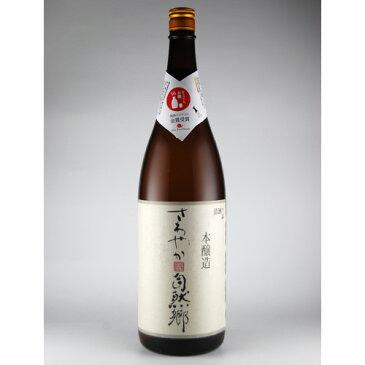 大木代吉本店 本醸造酒 自然郷さわやか 1800ml