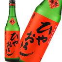奥の松酒造 特別純米原酒 ひやおろし 720ml【もれなく北...