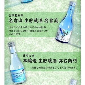 父の日ギフト日本酒飲み比べセット会津の生貯蔵酒飲み比べ6本セット300ml×6本