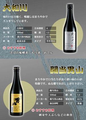 父の日ギフト日本酒飲み比べセット今宵一献!福島の地酒6本セット500ml×6本