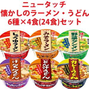 【送料無料】ニュータッチ懐かしのカップラーメン6種×4食(24食)醤油・味噌・カレー・タンメン・とん汁