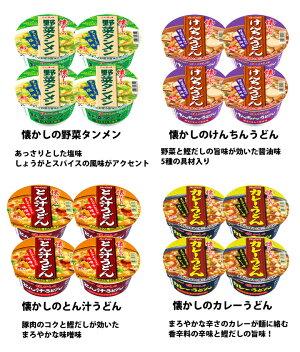 【送料無料】ニュータッチ懐かしのカップラーメン6種×4食(24食)醤油・味噌・カレー・タンメン・とん汁カップ麺詰め合わせ