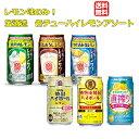 晩酌 宅飲み レモンサワー レモンチューハイ 宝酒造 レモン 缶チューハイ350ml 6種×4本 飲み比べ24本セット
