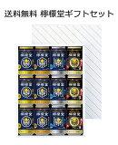 【送料無料】 檸檬堂 飲み比べ ギフトセット 350ml×12本