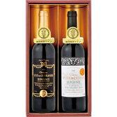 フランスワイン 金賞受賞セット 750ml×2本