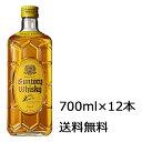 【送料無料】サントリー ウイスキー 角瓶 700ml×12本