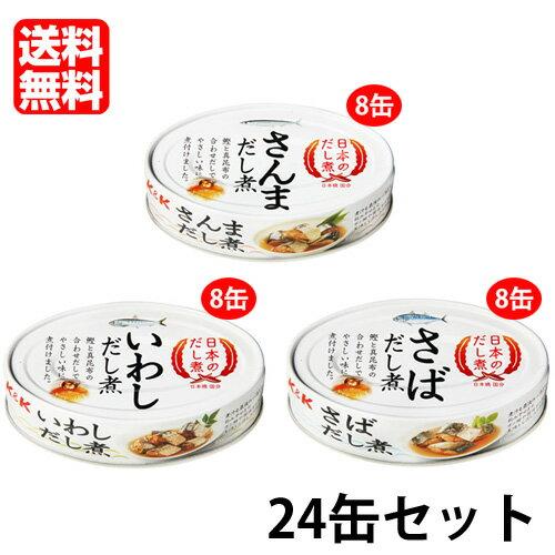 【送料無料】国分K&K日本のだし煮さんまだし煮×8缶いわしだし煮×8缶さばだし煮×8缶100g×24缶セット