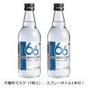 【楽天スーパーSALE】【マスク、スプレーボトル付】花春 スピリッツ アルコール66% 360ml×2本