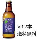 【送料無料】宝酒造 寶CRAFT 岩手 山のきぶどう 東北限定 330ml×12本(1ケース)