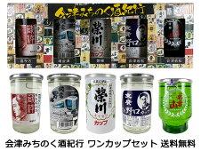 【送料無料】【父の日】会津みちのく酒紀行ワンカップセット180ml×5本日本酒飲み比べセット