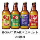 【送料無料】宝酒造 寶CRAFT 東北限定4種×3本 飲み比