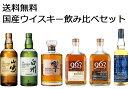 【送料無料】国産ウイスキー飲み比べ6本セット(その2) 山崎 白州 響 963 山桜