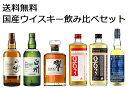 【送料無料】国産ウイスキー飲み比べ6本セット(その1) 山崎 白州 響 963 山桜
